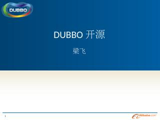 Dubbo开源