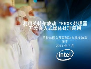 E6XX处理器开发嵌入式媒体处理应用 - ...