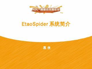 EtaoSpider 的未来开放抓取服务(...