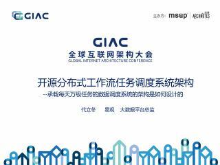 GIAC架构大会-承载每天万级任务的调度系...