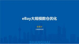 eBay大规模数仓优化