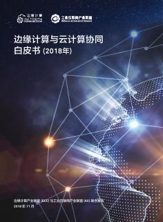 边缘计算与云计算协同 白皮书 (2018年)