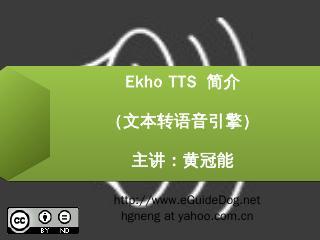 如何向Ekho添加新的声音 - eGuid...