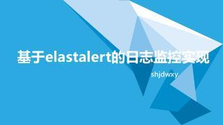 基于elastalert的日志监控实现