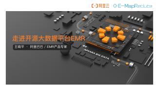 阿里云EMR入门课第一讲-走进开源大数据平...