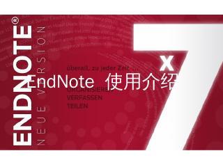 EndNote使用介绍(2017.09.26)