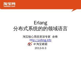 Erlang分布式系统的的领域语言
