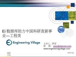 Ei数据库助力中国科研查新事业—工程类 -...