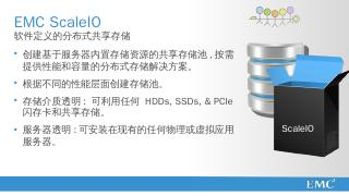 EMC ScaleIO 软件定义的分布式共享存储