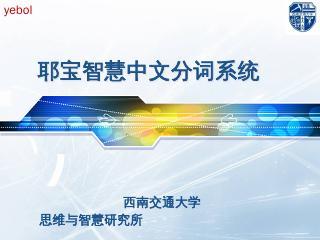耶宝智慧中文分词系统 - 中文信息技术专业委员会