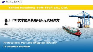 小型集卡车载终端 - 中国港口集装箱网