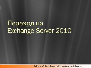 Exchange 2010 - Upgrade and Deployment