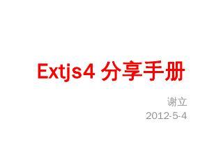Extjs4