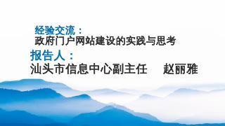 汕头市政府门户网站建设的实践与思考——赵雅...