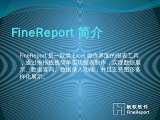 帆软软件FineReport 报表制作步骤...