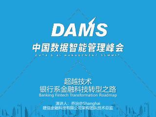 朱志 - 超越技术-银行系金融科技转型之路