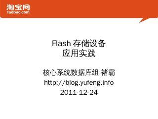 Flash存储设备在淘宝的应用实践 - y...
