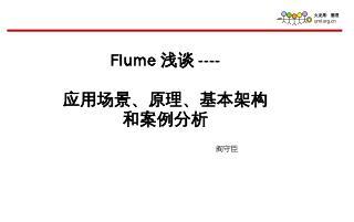 Flume:日志收集HDFS/HBase