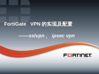 FortiGate VPN的实现及配置 -...