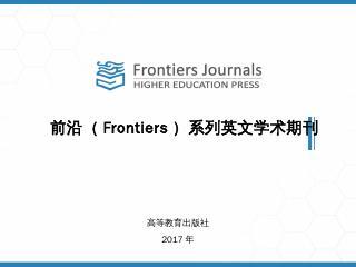 ( Frontiers )系列英文学术期刊