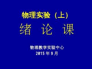 拟合曲线 - 复旦大学物理教学实验中心Fu...