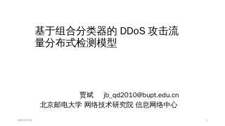 基于组合分类器的DDoS攻击流量分布式检测模型