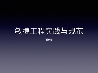 廖强 - 敏捷工程实践与规范