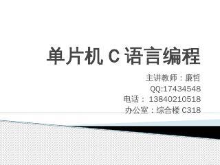 1.单片机C语言编程
