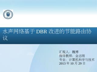 基于DBR的改进方法水声网络架构