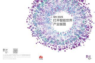 全球产业展望2025