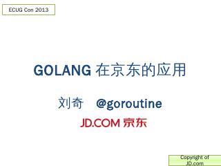 GOLANG在京东的应用