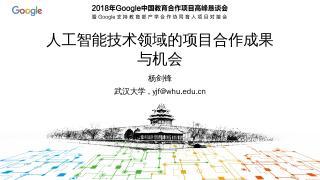 下载 - Google 中国教育合作项目校...