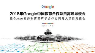 申报条件 - Google 中国教育合作项...