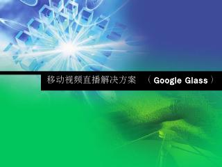 (Google Glass) 专业,所以优秀!