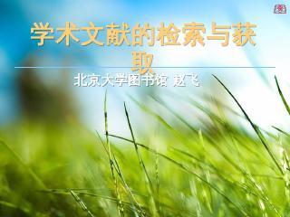 关于Google - 北京大学哲学系