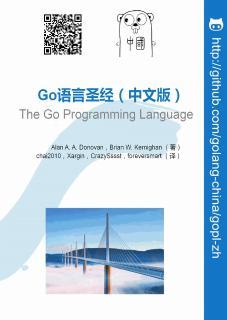 Go语言圣经中文版
