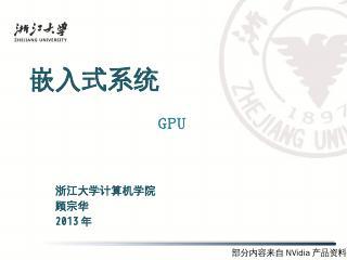 GPU与CPU线程的区别 - 浙江大学计算机学院