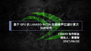 GPU排序算法的研究 - Indico