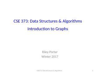 数据结构的图形介绍