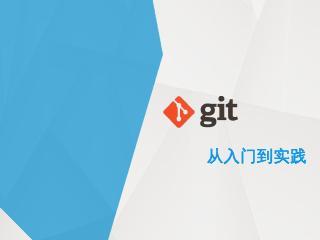 如何安装Git