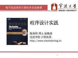哈希函数的构造方法 - Haiming Chen