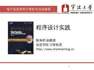 堆栈、队列 - Haiming Chen