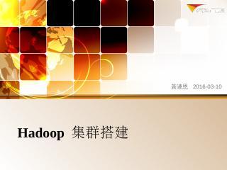 Hadoop 集群搭建