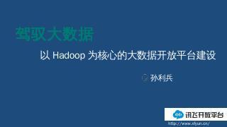 以Hadoop为核心的大数据开放平台建