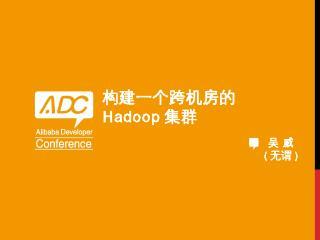 构建一个跨机房的Hadoop集群