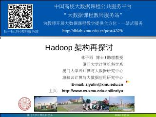 Hadoop架构再探讨 - 厦门大学数据库实验室