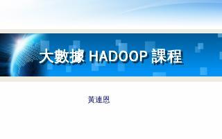 大數據Hadoop課程.pptx - 國立...