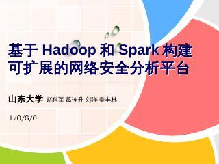 基于Hadoop和Spark构建可扩展的网...