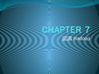 Hadoop的架構