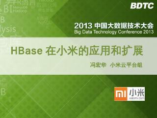 HBase在小米的应用与扩展– BDTC ...